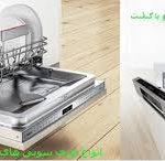 ماشین ظرفشویی بوش سری 6 در بانه