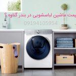 قیمت ماشین لباسشویی از گناوه
