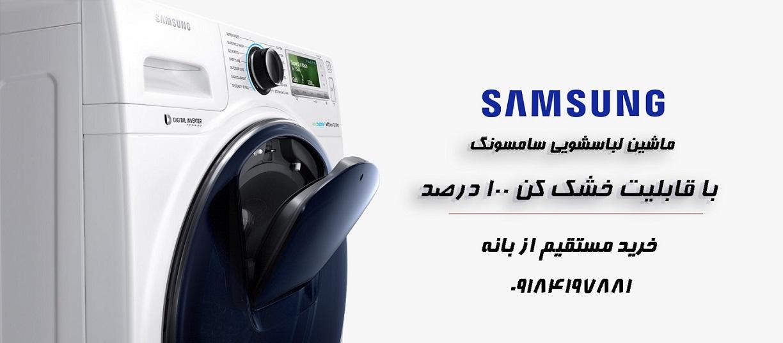 خرید ماشین لباسشویی سامسونگ