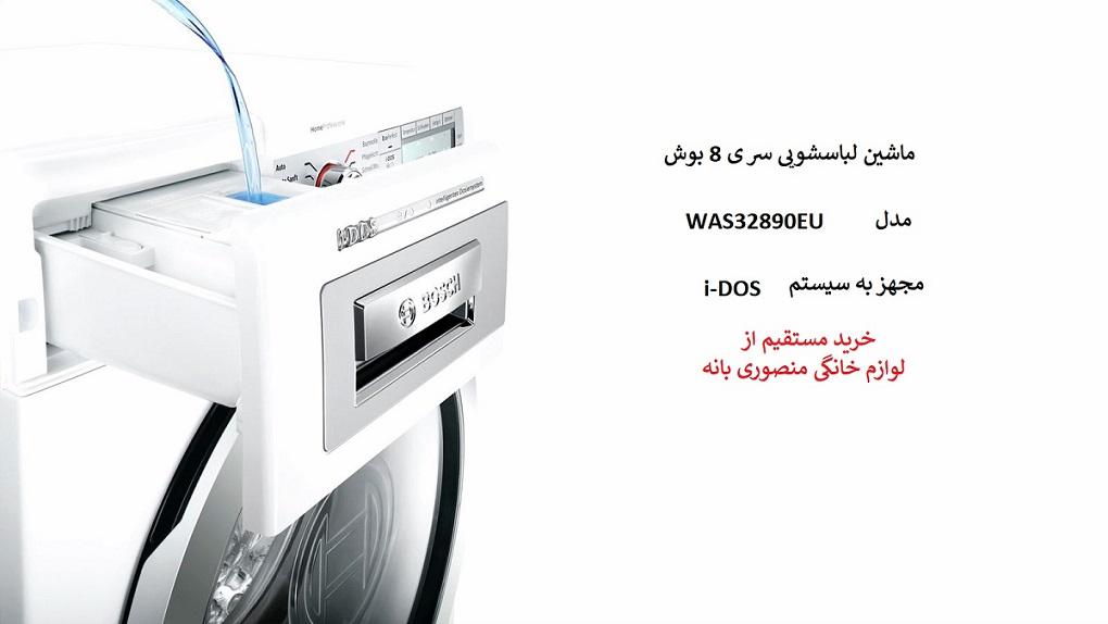 ماشین لباسشویی بوش جدید