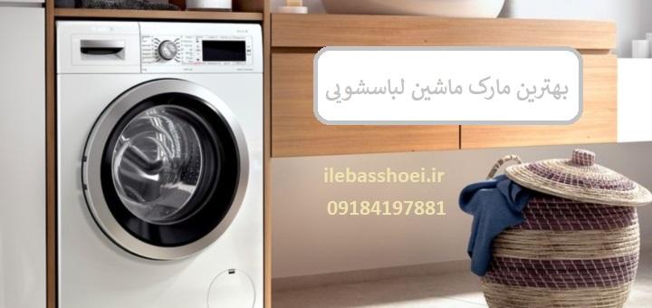 خرید بهترین مارک ماشین لباسشویی بانه