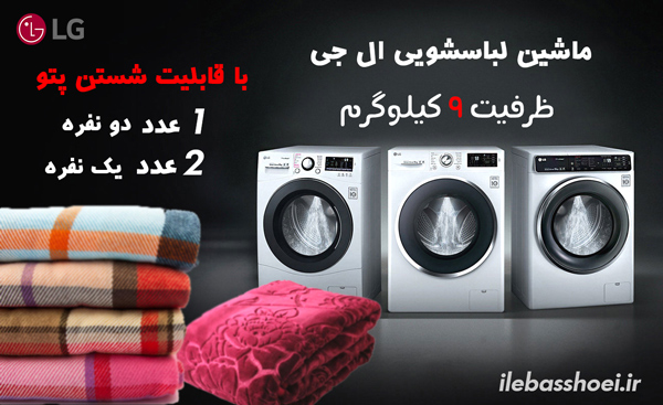 ماشین لباسشویی 9 کیلویی ال جی مخصوص شستن پتو