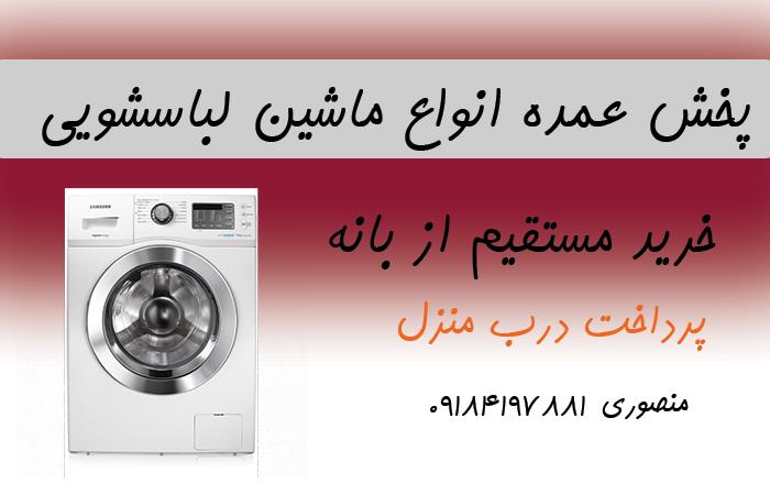 پخش عمده انواع ماشین لباسشویی