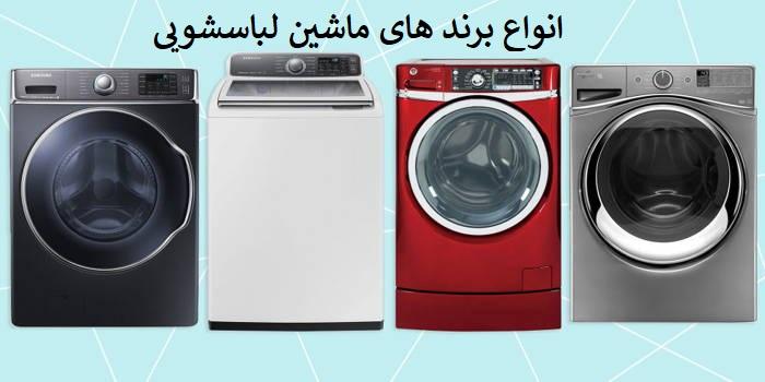 بانه لباسشویی