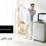 ماشین لباسشویی ال جی درب از بالا 10 کیلویی
